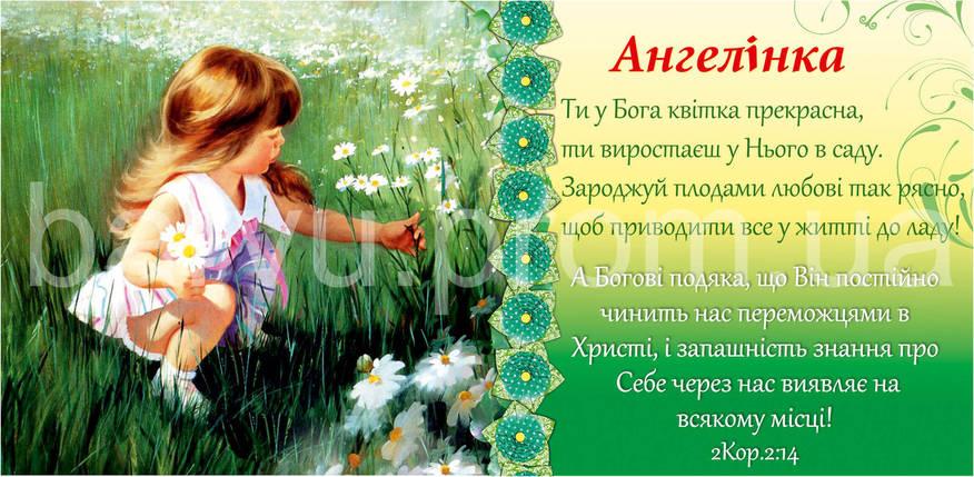 """Кружка іменна """"Ангелінка"""" (141), фото 2"""