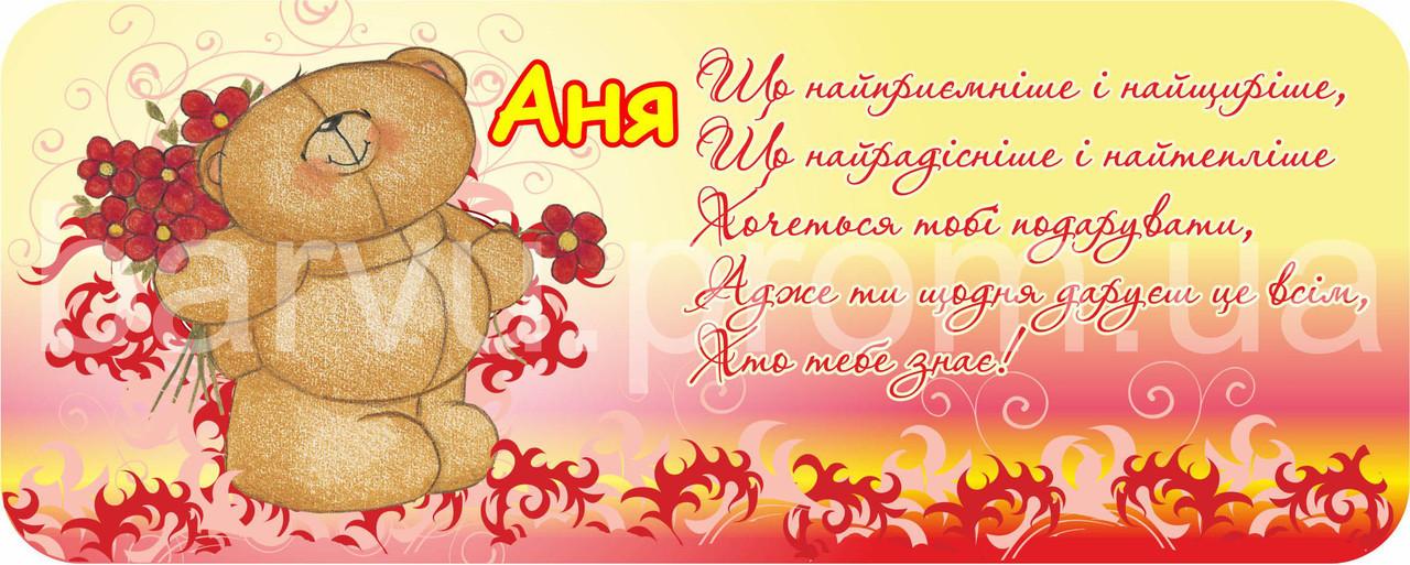"Кружка іменна ""Аня""(69)"