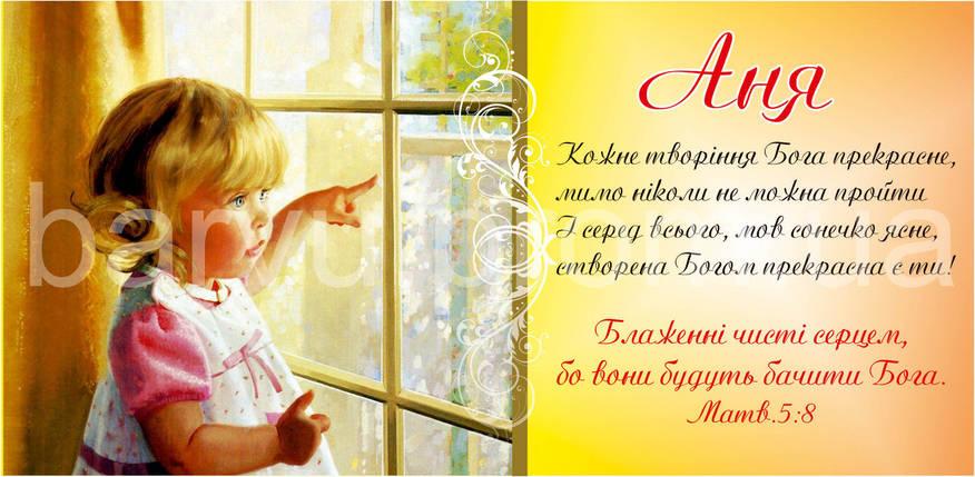 """Кружка іменна """"Аня""""(131), фото 2"""