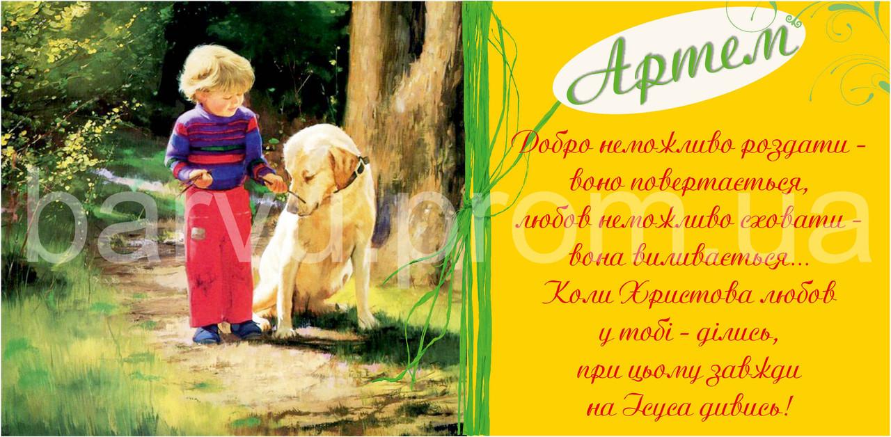 """Кружка іменна """"Артем""""(134)"""