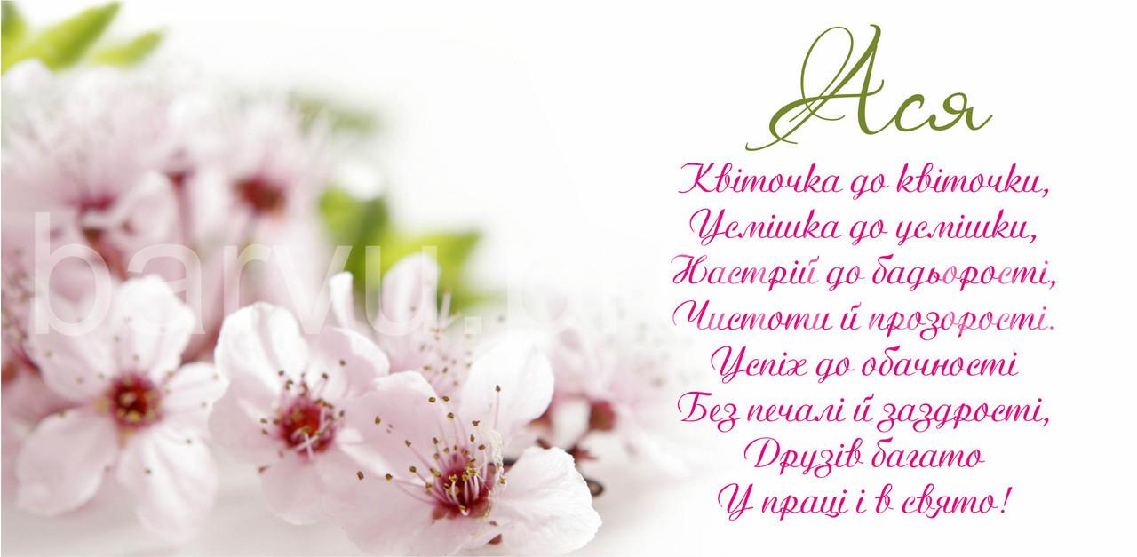 """Кружка іменна """"Ася""""(159)"""