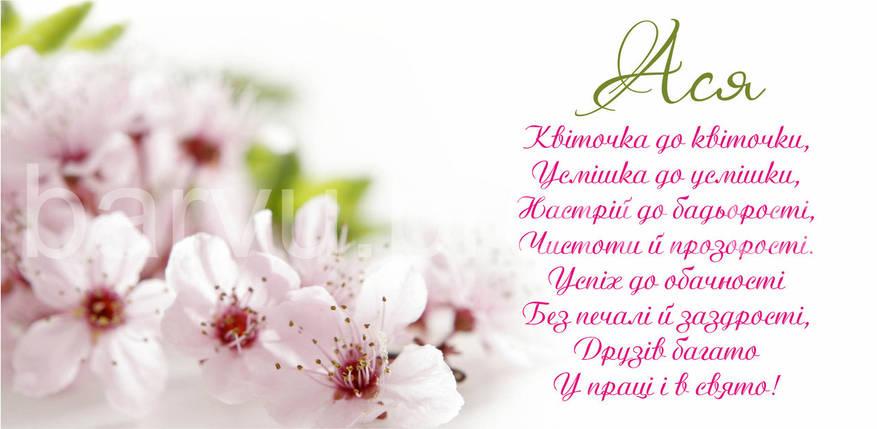 "Кружка іменна ""Ася""(159), фото 2"