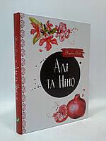 Віват Вне серии Алі та Ніно Курбан