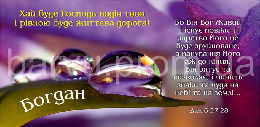 """Кружка іменна """"Богдан"""" (121), фото 2"""