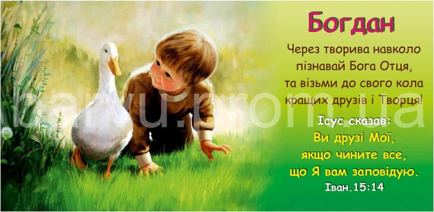 """Кружка іменна """"Богдан"""" (142), фото 2"""