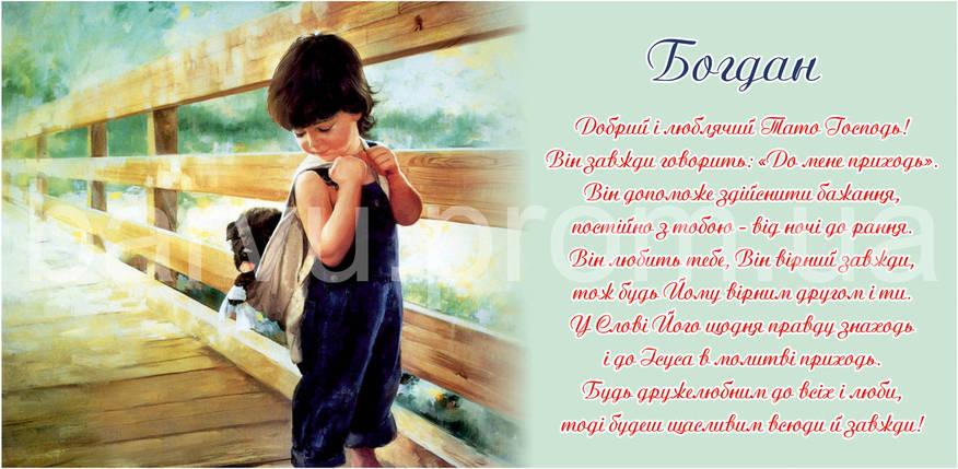 """Кружка іменна """"Богдан"""" (147), фото 2"""