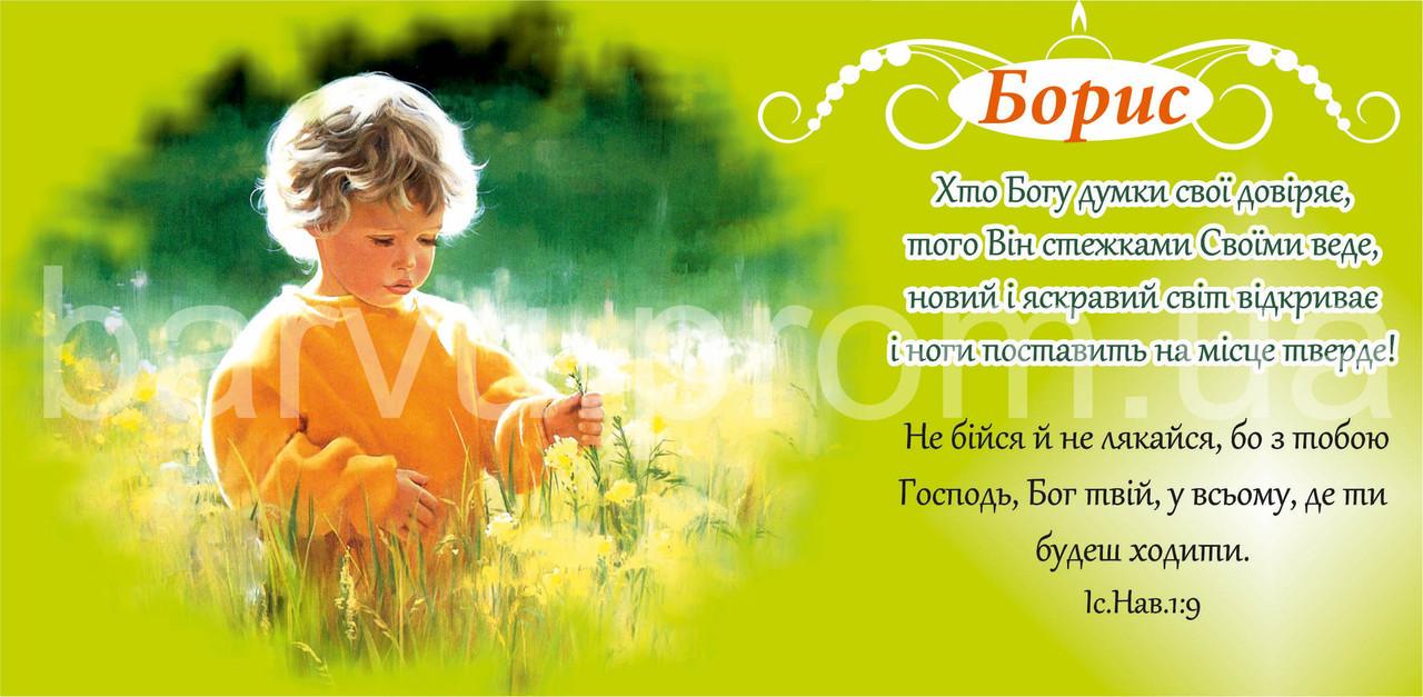 """Кружка іменна """"Борис"""" (118)"""