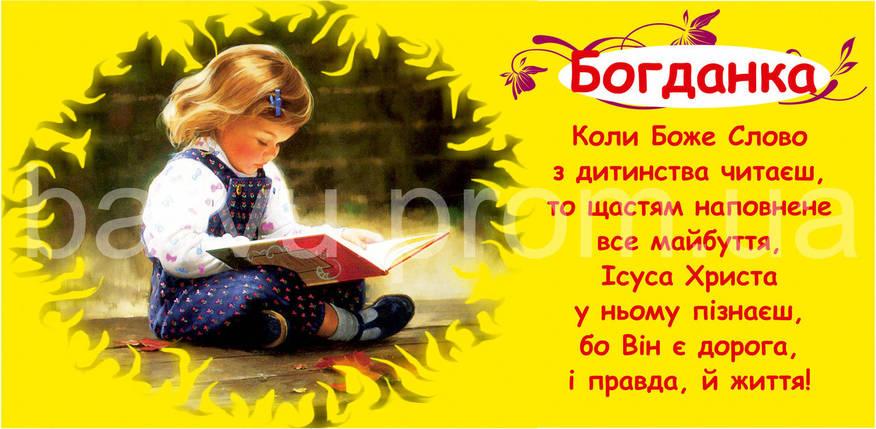 """Кружка іменна """"Богданка"""" (132), фото 2"""