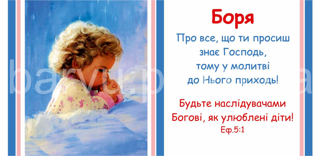 """Кружка іменна """"Боря"""" (123)"""