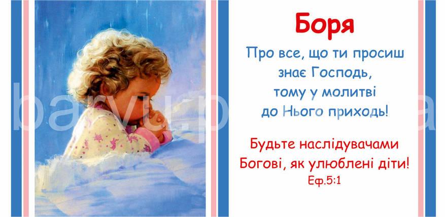 """Кружка іменна """"Боря"""" (123), фото 2"""