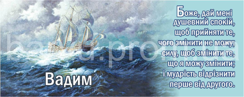 """Кружка іменна """"Вадим"""" (18), фото 2"""