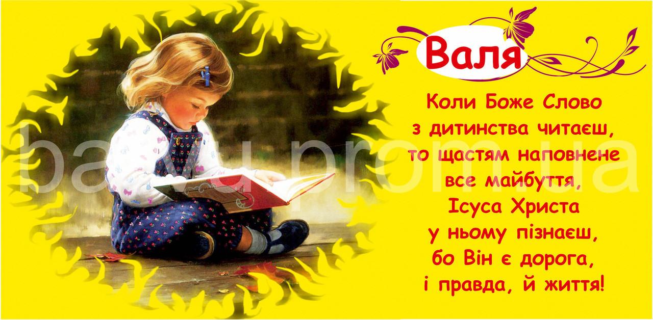 """Кружка іменна """"Валя"""" (2)"""
