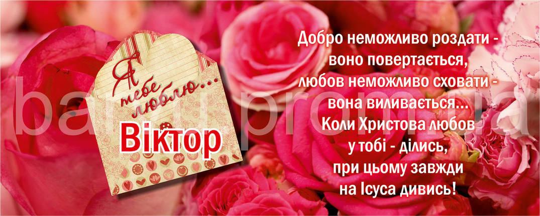 """Кружка іменна """"Віктор"""" (26), фото 2"""