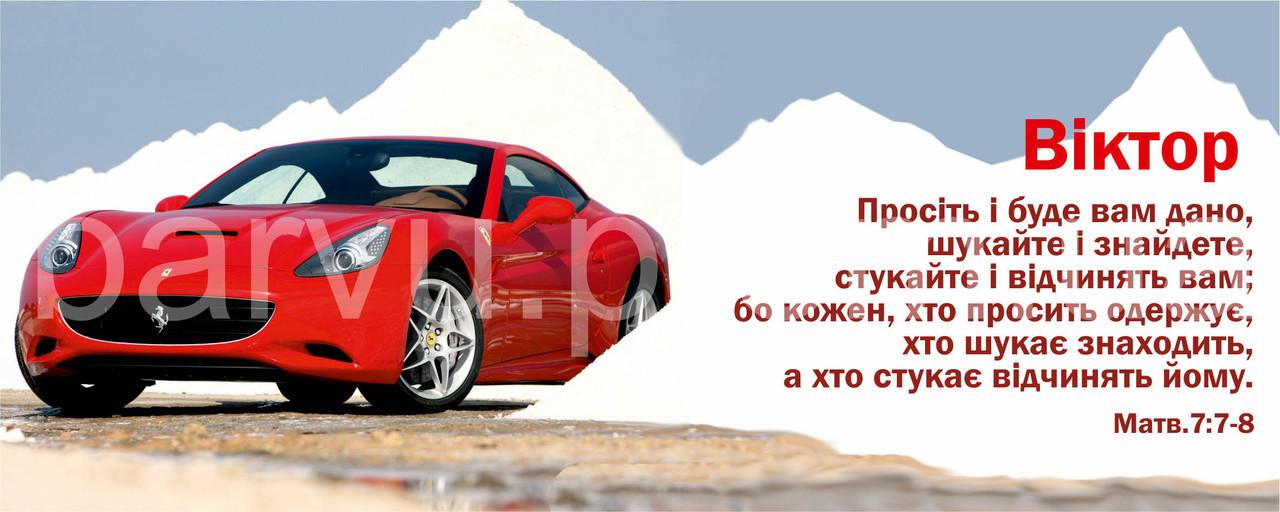 "Кружка іменна ""Віктор"" (41)"