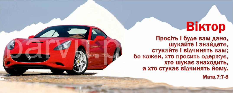 """Кружка іменна """"Віктор"""" (41), фото 2"""