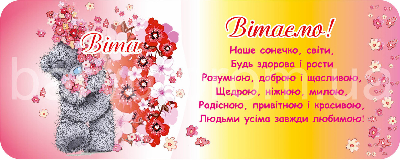 "Кружка іменна ""Віта"" (71)"