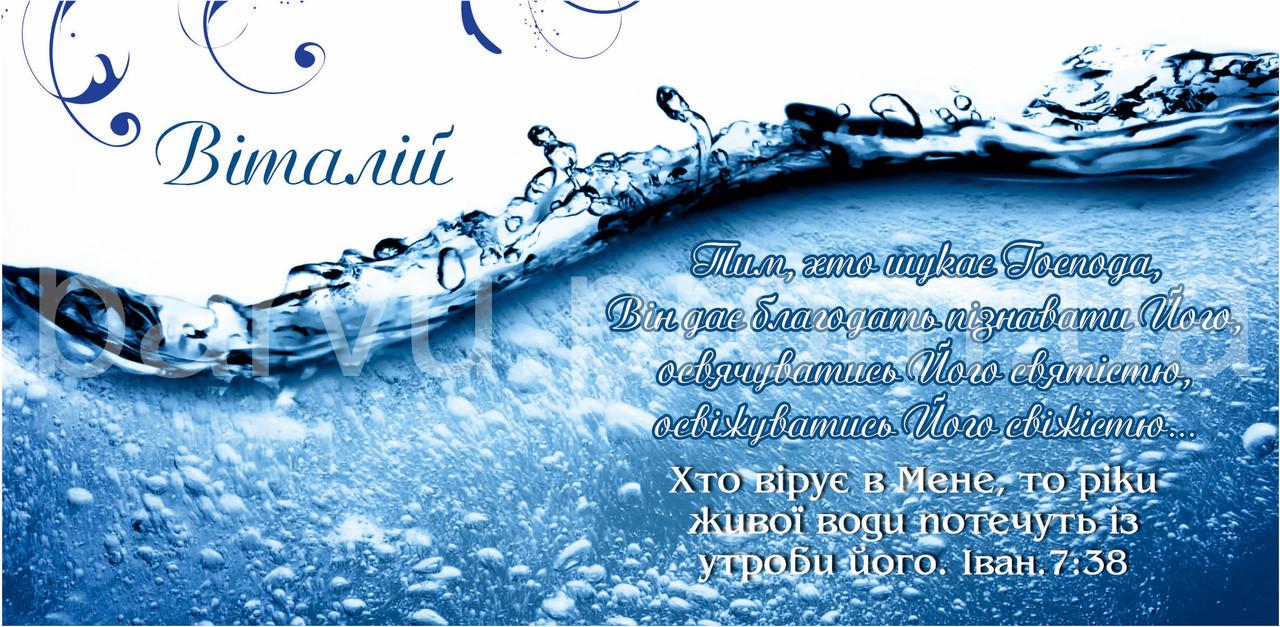 "Кружка іменна ""Віталій"" (119)"