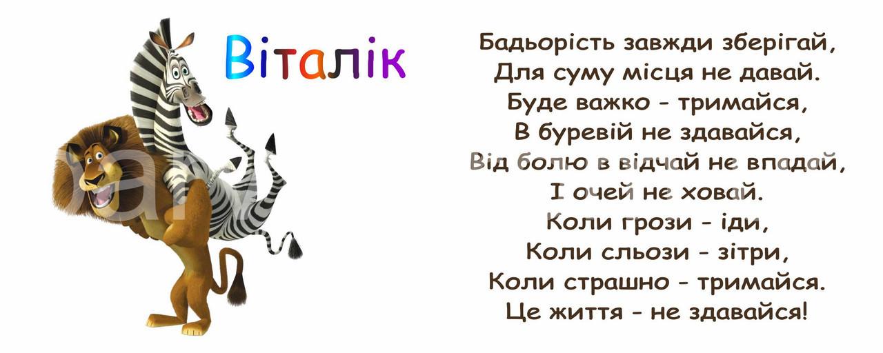 """Кружка іменна """"Віталік"""" (17)"""