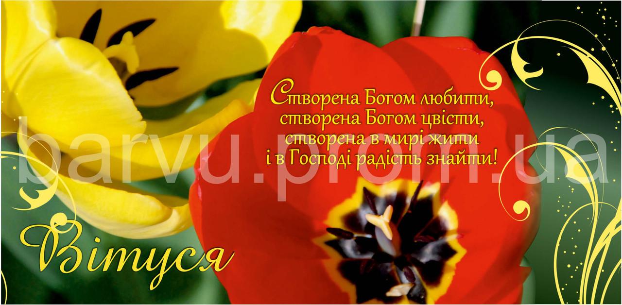 """Кружка іменна """"Вітуся"""" (127)"""