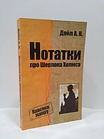Велмайт Класика жанру (мягк) Конан Дойл Нотатки про Шерлока Холмса