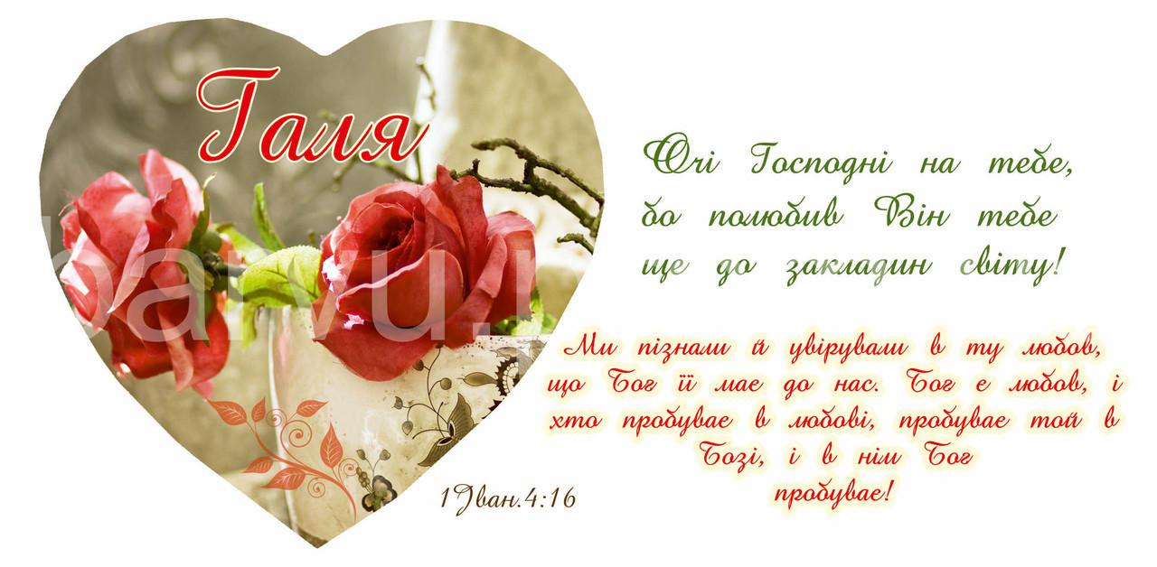 """Кружка іменна """"Галя"""" (122)"""