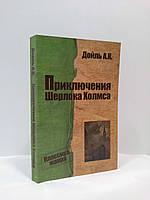 Велмайт Классика жанра (мягк) Конан Дойл Приключения Шерлоке Холмсе