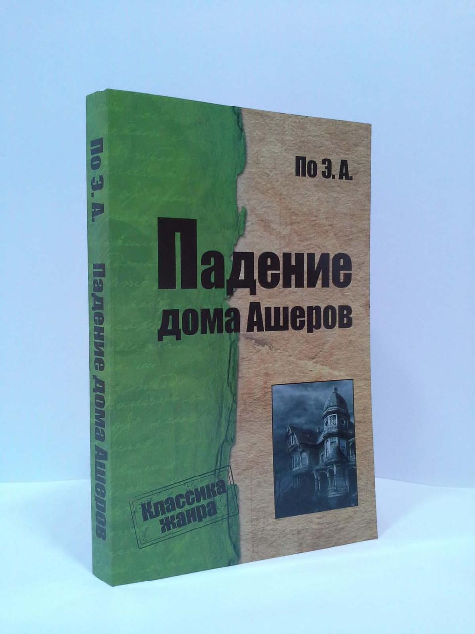 Книга Паденин будинку Ашеров. Автор Е. А. Вид. Велмайт