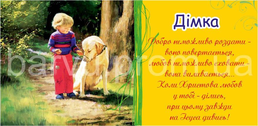 """Кружка іменна """"Дімка"""" (134), фото 2"""