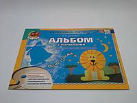 Альбом для малювання Осінь Зима (молодший дошкільний вік) Бровченко Генеза