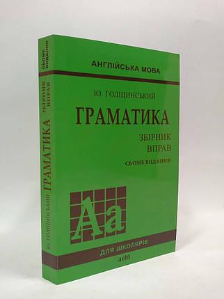 Голіцинський Граматика Збірник вправ Арій, фото 2