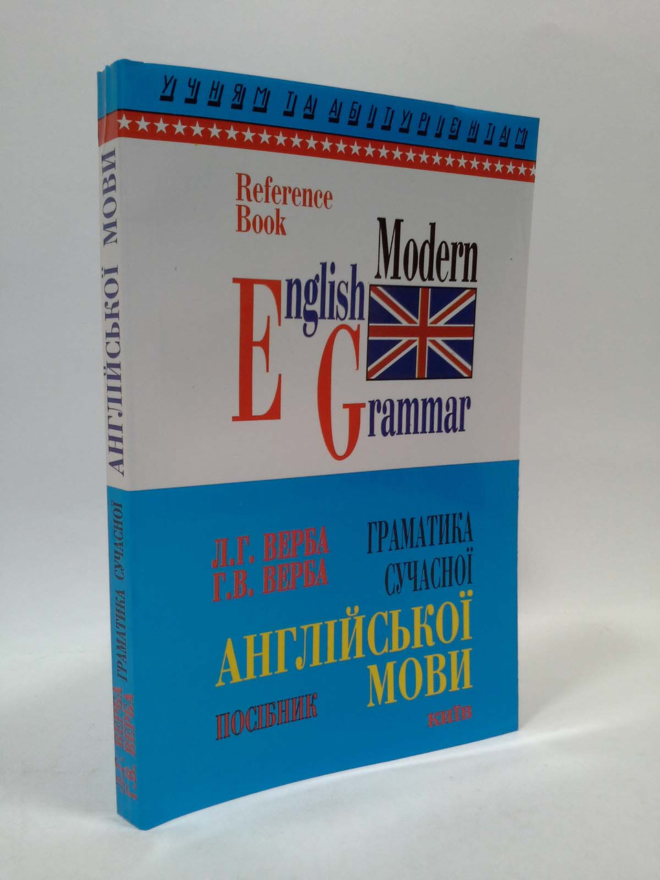 Граматика сучасної англійської мови. Верба. Логос