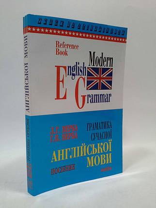 Граматика сучасної англійської мови. Верба. Логос, фото 2