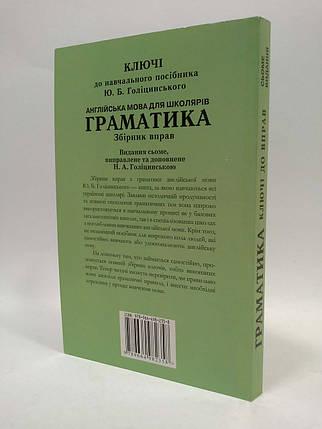 Голіцинський Граматика Ключі до вправ Голіцинський , фото 2