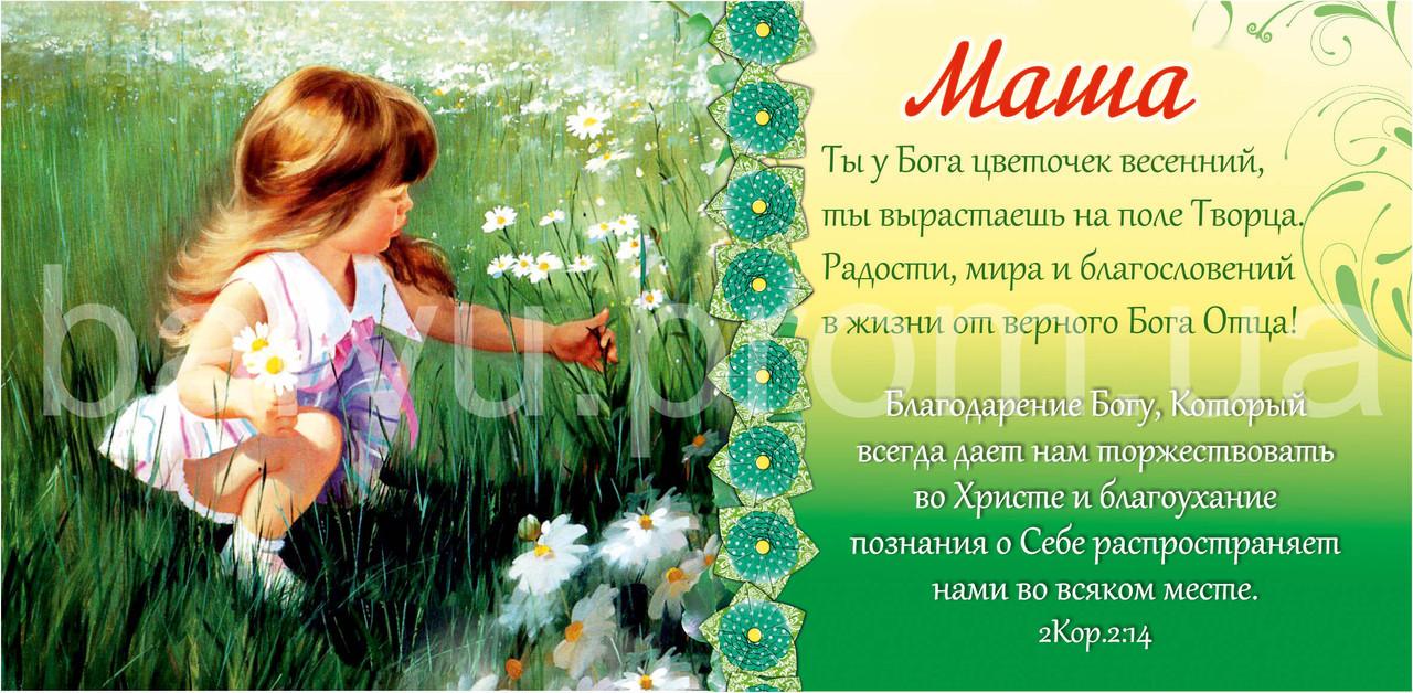 """Кружка іменна """"Маша"""" (141)"""