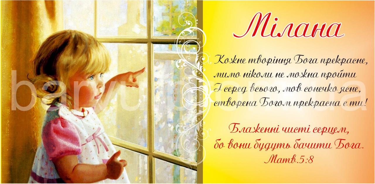 """Кружка іменна """"Мілана"""" (131)"""