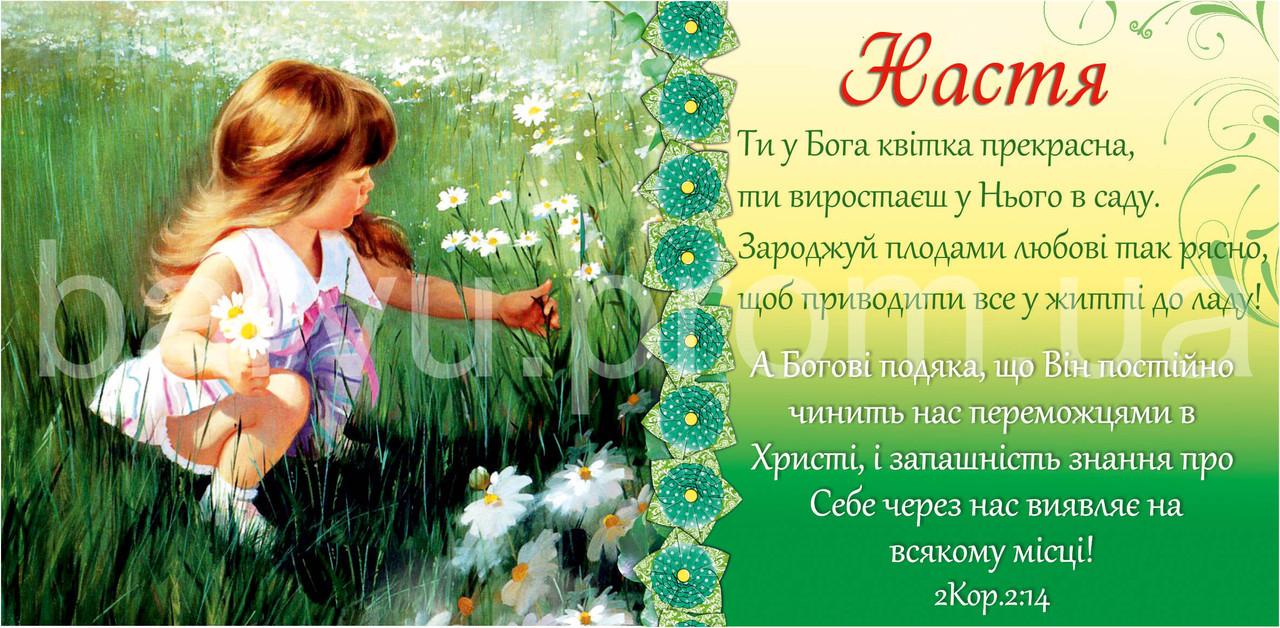 """Кружка іменна """"Настя"""" (141)"""