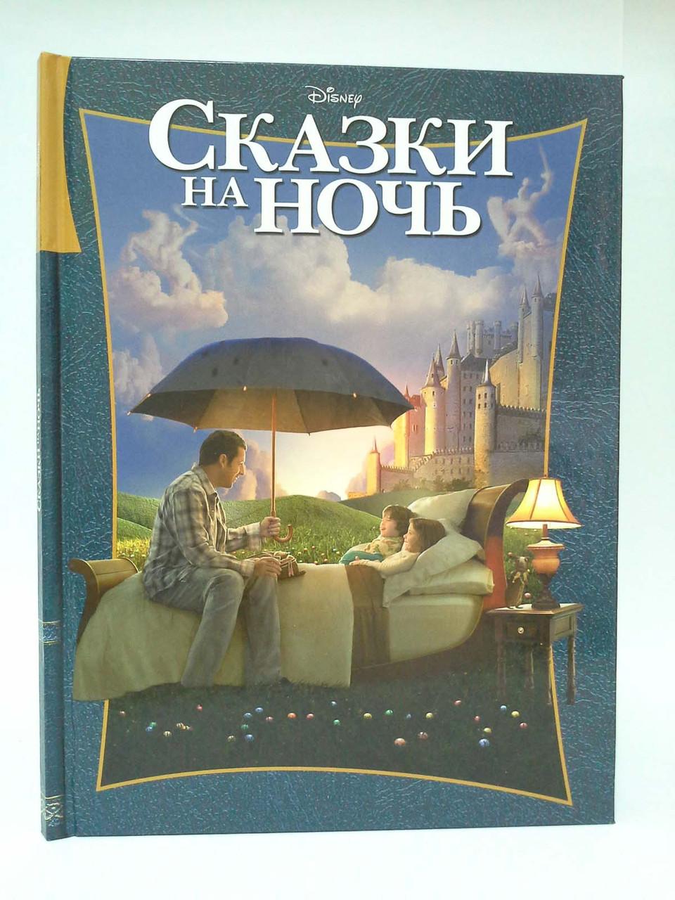 Егмонт Дисней Сказки на ночь Классика