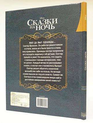 Егмонт Дісней Казки на ніч Класика, фото 2