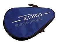Чехол для ракетки GSHCUP (настольный теннис/пинг-понг), +отделение для мячиков