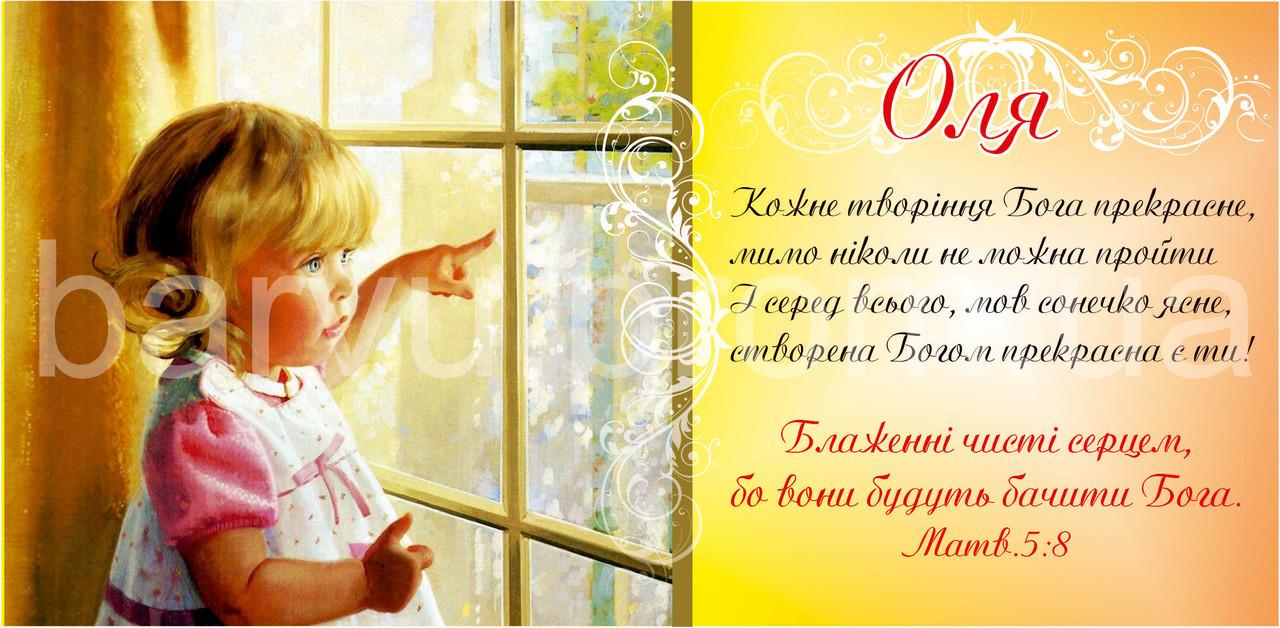 """Кружка іменна """"Оля"""" (131)"""