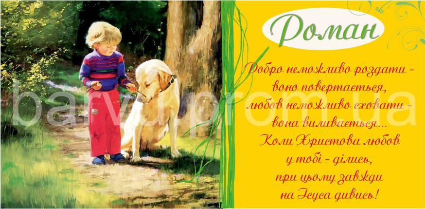 """Кружка іменна """"Роман"""" (134), фото 2"""