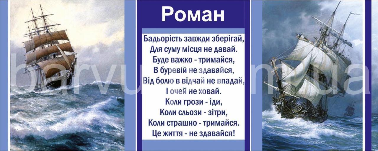 """Кружка іменна """"Роман"""" (64+146)"""