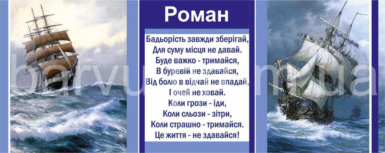 """Кружка іменна """"Роман"""" (64+146), фото 2"""