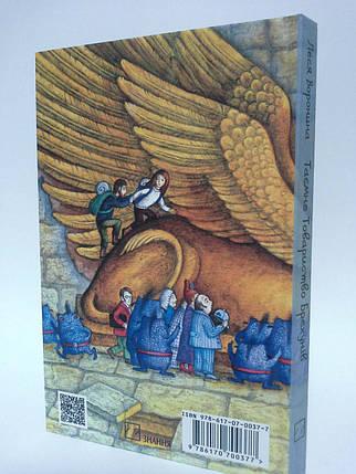Знання Воронина Таємне товариство брехунів, фото 2