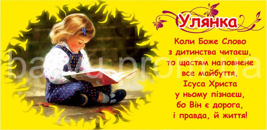 "Кружка іменна ""Улянка"" (132), фото 2"