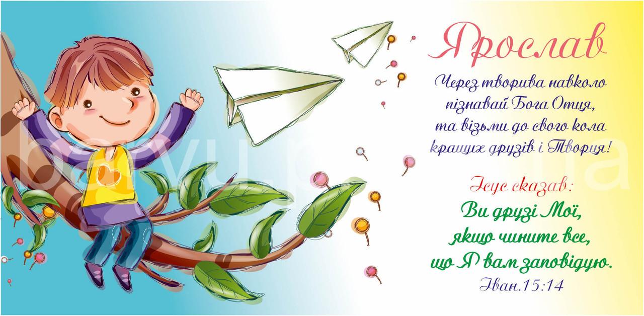 """Кружка іменна """"Ярослав"""" (117)"""