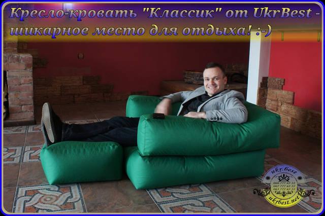"""Дизайнерское кресло кровать """"Классик"""" - складная бескаркасная мебель от Ukr,best - ткань Oxford 600 pu, цвет зеленый. Заказ в город Киев."""