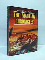 ИнЛит Каро (Англ) Брэдбери Марсианские хроники The martian Chronicles Bradbury