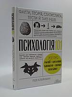 Психологія 101 Факти, теорія, статистика, тести й таке інше Клейнман Книжковий клуб