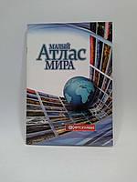Картографія Атлас Мира (скоба) 56 стр Малый атлас мира